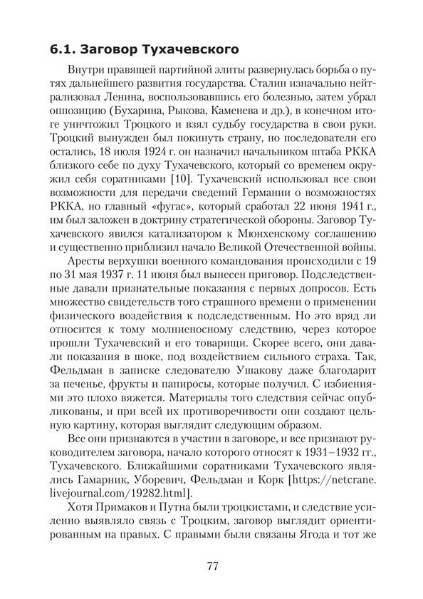 1727_Рысков_блок_print_77.jpeg