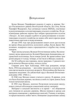 1649_Попов_блок_print_p003.jpg