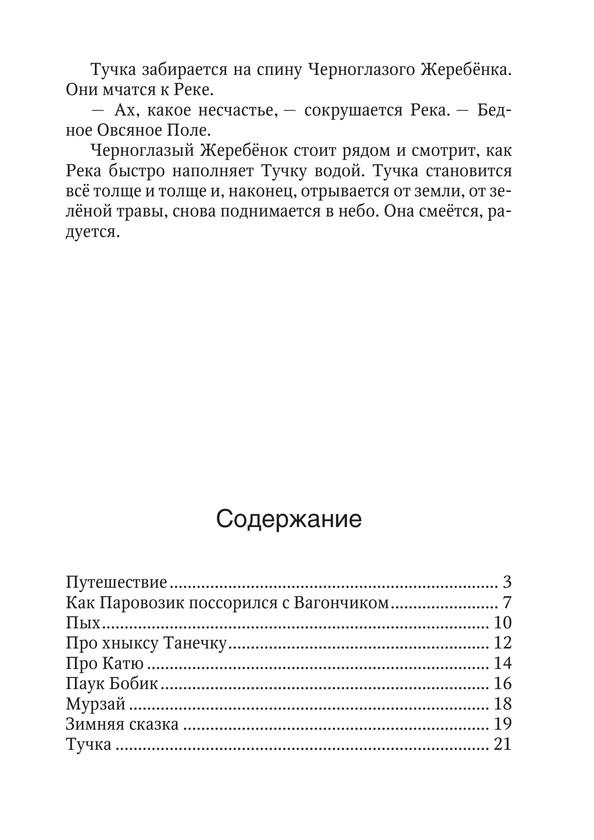 1638_Цветковская_блок_print_024.jpg