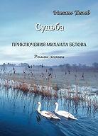 1649_Попов_cover_print_p001.jpg