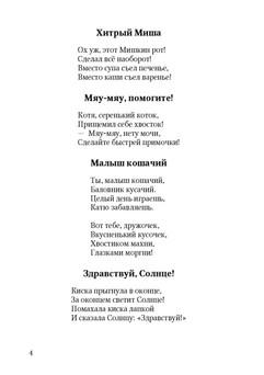 1586_Цветковская_блок_print_Страница_04.