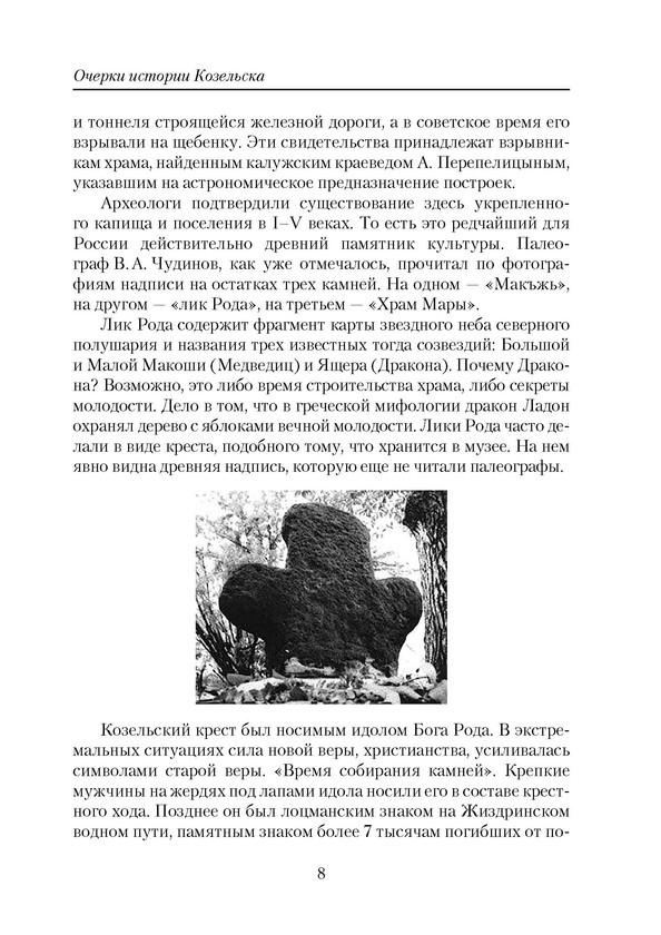 1415_Зубков_блок_print+_Страница_008.jpg