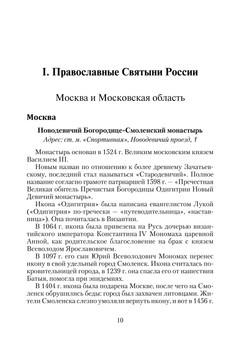 Тремсина_свяTыни_print_10.jpeg