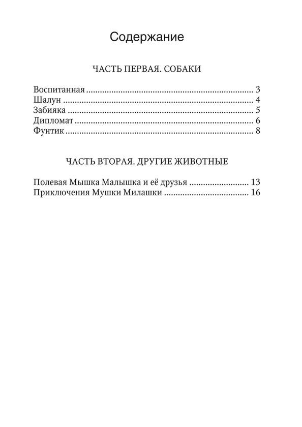 1670_Цветковская_блок_print_v2_022.jpg