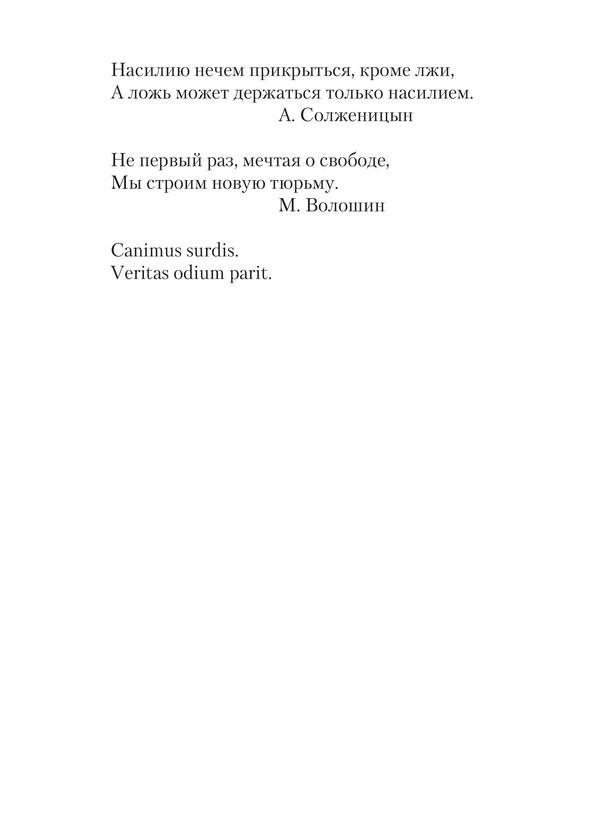 1879 Скопин_Мертвая ветвь_print_005.jpg