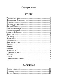 1586_Цветковская_блок_print_Страница_28.