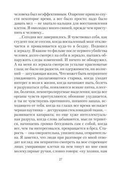 1879 Скопин_Мертвая ветвь_print_027.jpg