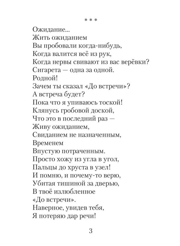 1921_Кабанова_блок_print_003.jpg