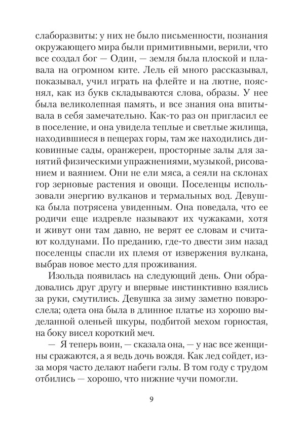 1879 Скопин_Мертвая ветвь_print_009.jpg