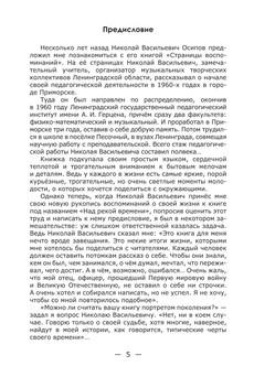 1843_Осипов_блок_print_v2_5.jpeg