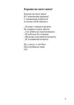 1586_Цветковская_блок_print_Страница_09.
