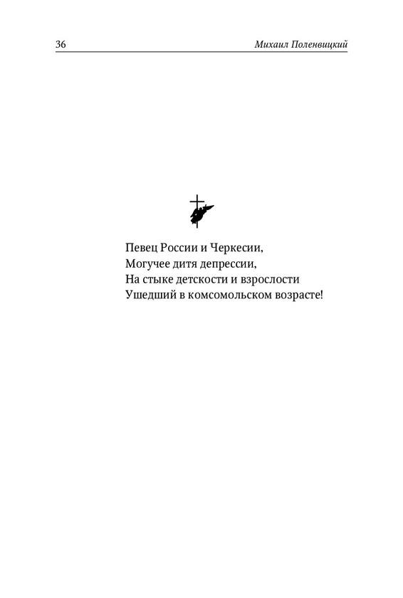 1875_Поленвицкий_145х215_PRINT_p036.jpg