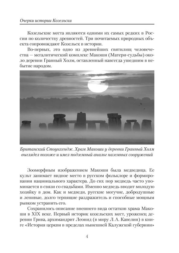 1415_Зубков_блок_print+_Страница_004.jpg