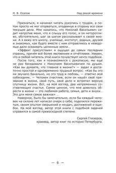 1843_Осипов_блок_print_v2_6.jpeg