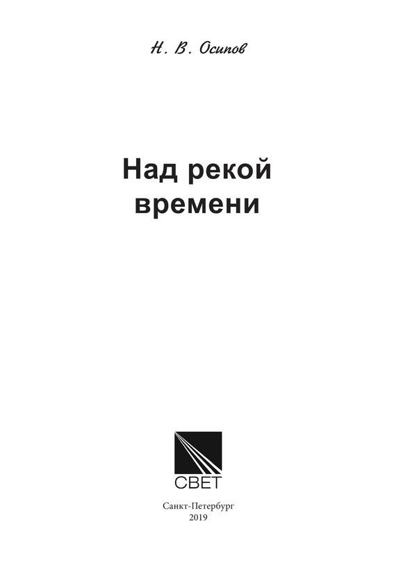 1843_Осипов_блок_print_v2_1.jpeg
