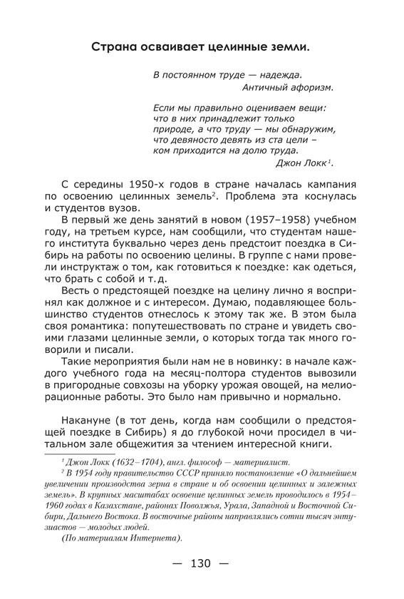 1843_Осипов_блок_print_v2_130.jpeg