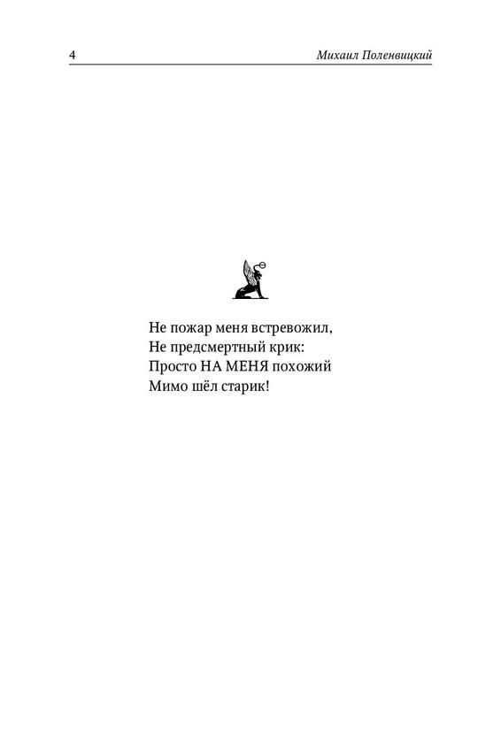 1875_Поленвицкий_145х215_PRINT_p004.jpg