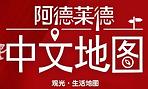 Adelaide Chinese Map Logo 4th edi.png