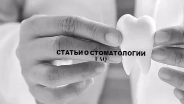 Статьи о стоматологии