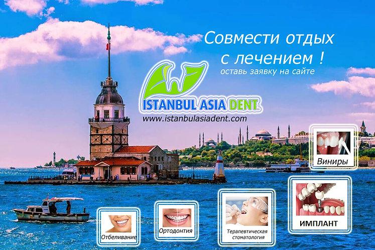 Медицинский туризм Турция