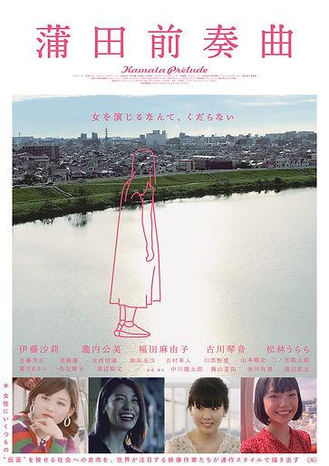 KAMATA_poster6_1pdf_page-0001.jpg