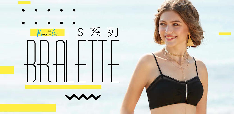 S系列-Bralette SS2018