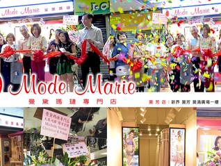 恭賀Mode Marie(HK) 葵芳店昨日正式啟業!