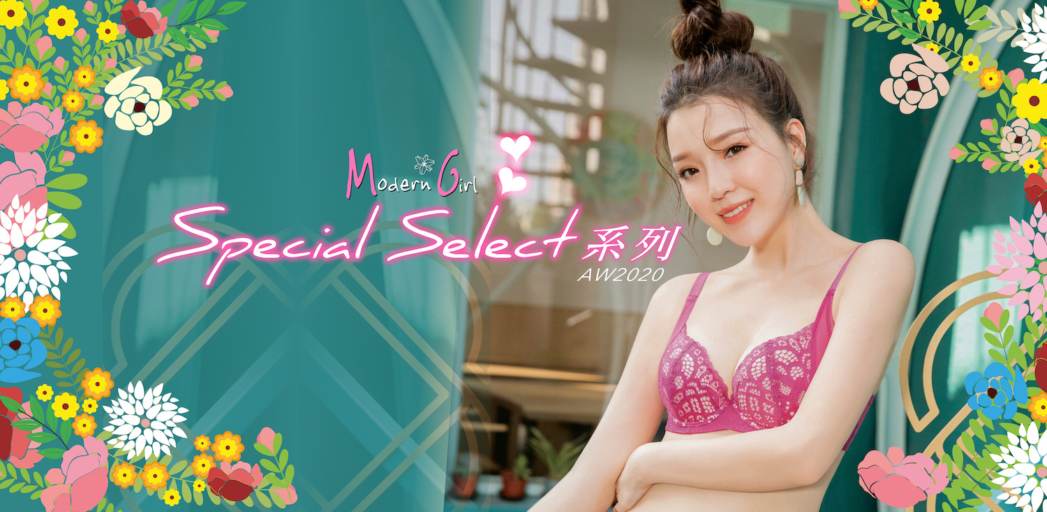 Special Select系列 AW2020