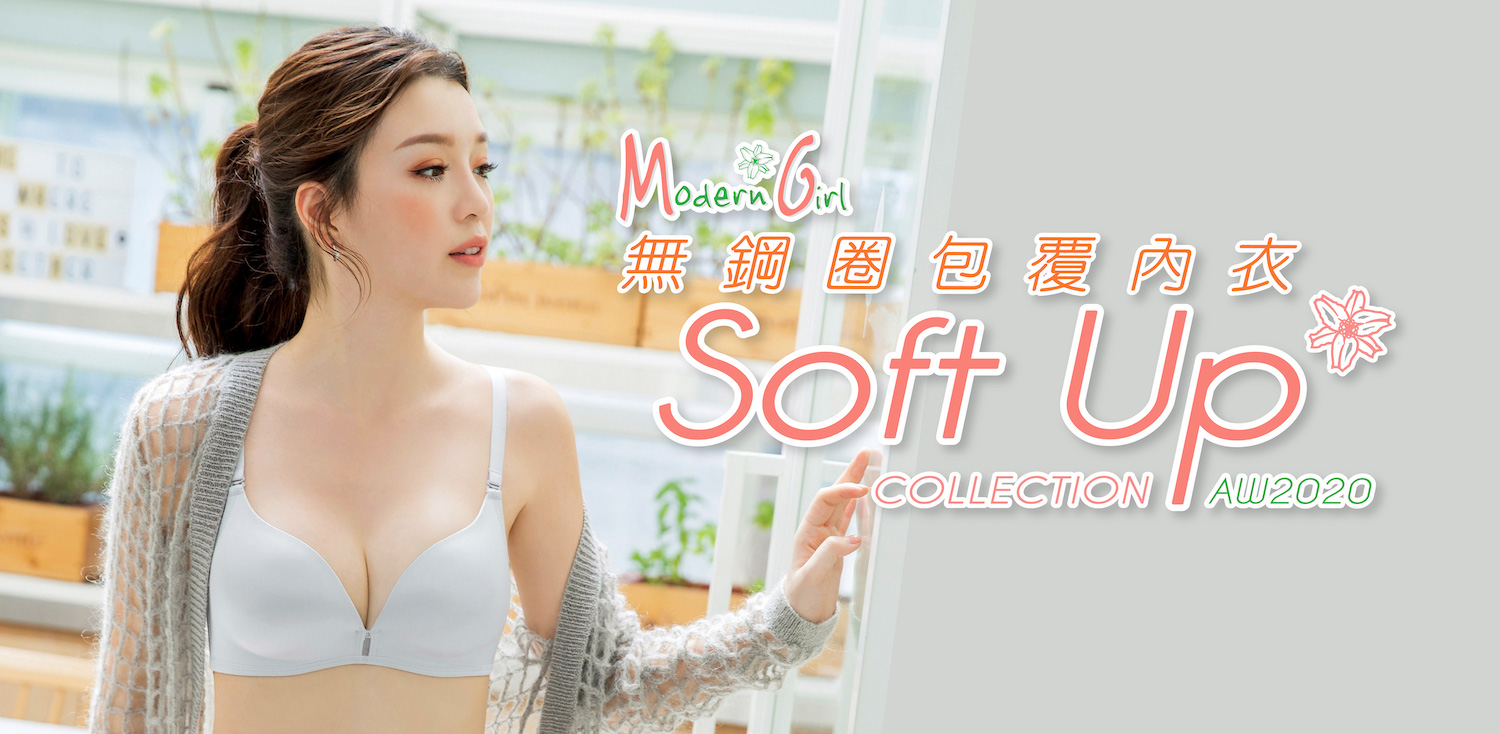 Soft Up無鋼圈系列 AW2020