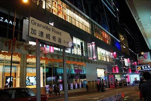 香港尖沙咀加連威老道購物攻略