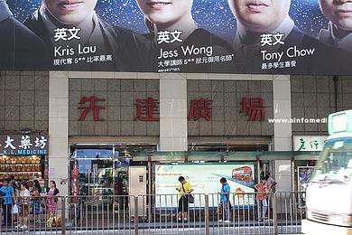 香港旺角先達手機購物商埸