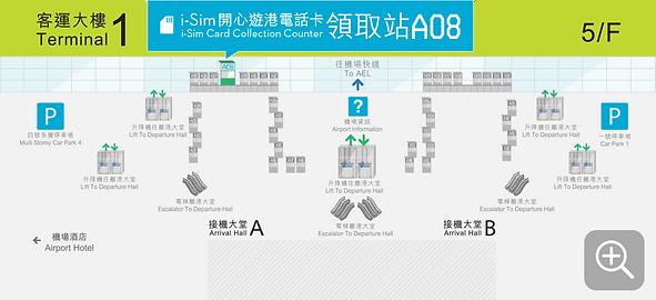 香港機場拿取免費上網電話卡地點