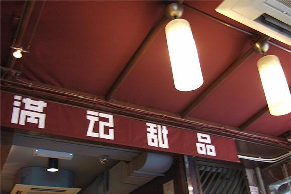 香港西貢甜品店推薦