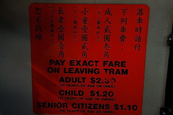 香港電車收費統一