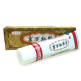 香港京萬紅燙傷藥膏