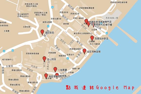 香港西貢美食地圖