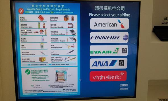 香港機場自助報到
