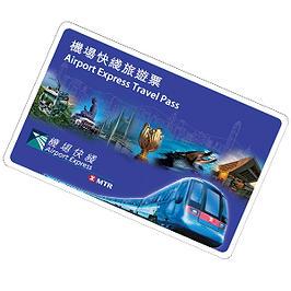 香港機場快線地鐵優惠旅遊票