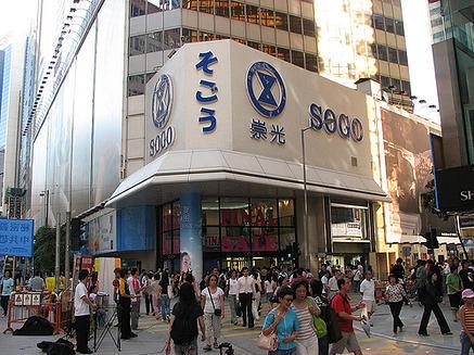 香港銅鑼灣SOGO祟光百貨購物