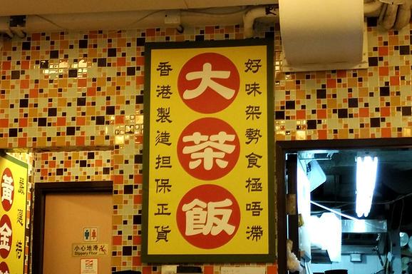 龍鳳冰室的裝潢很有香港傳統冰室的風格