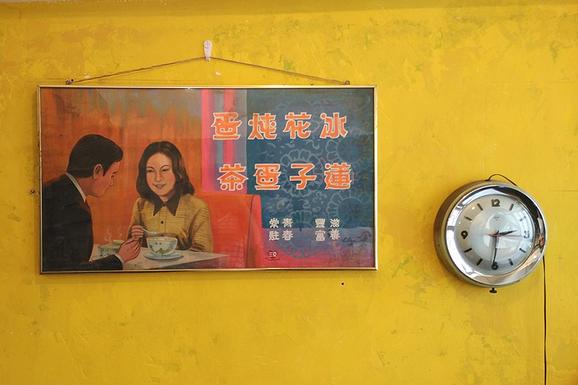 香港灣仔富德樓