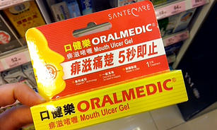 香港口健樂嘴巴破皮藥膏