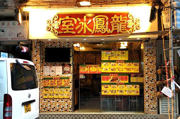 龍鳳冰室是灣仔一間茶餐廳