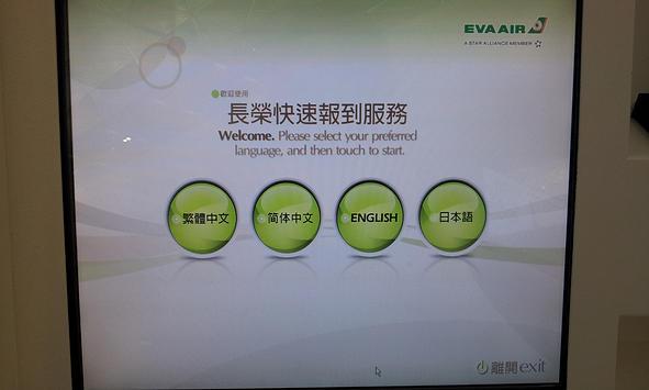 香港機場自助報到圖文教學