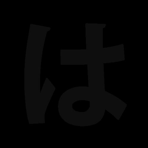 早川 マサコ