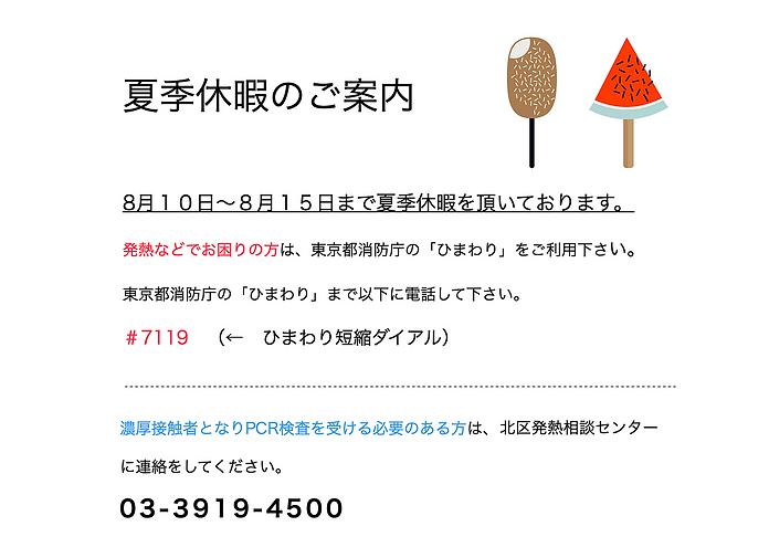 スクリーンショット 2021-08-10 14.04.08.png