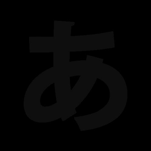 淺沼 節子