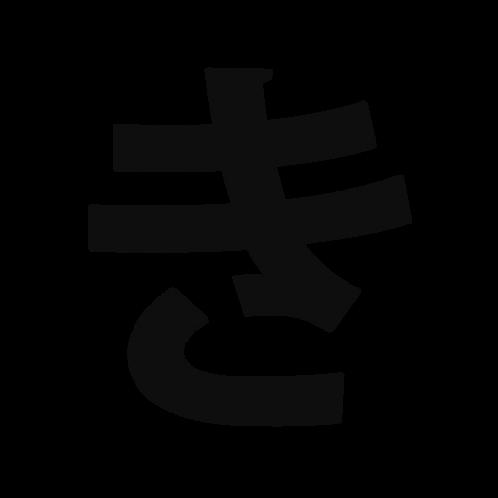 菊地原文子