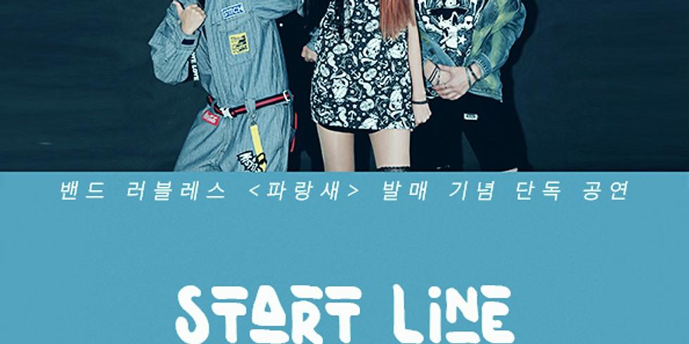START LINE: 러블레스 <파랑새> 발매 기념 단독 공연