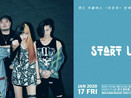 [공지] START LINE-러블레스 〈파랑새〉 발매 기념 단독 공연 티켓 오픈 안내